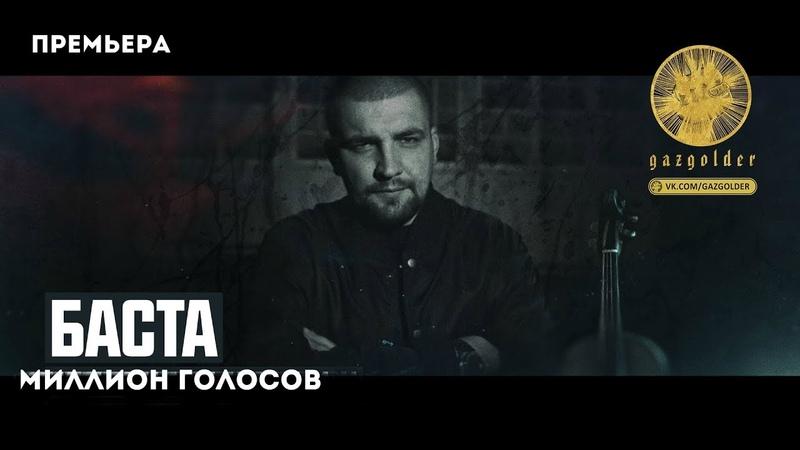 Баста - Миллион голосов | Видео, Премьера песни 2018