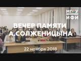 Вечер памяти А. Солженицына 2018