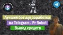 Лучший бот для заработка в интернете на Telegram Телеграм для всех Pr Robot Вывод средств
