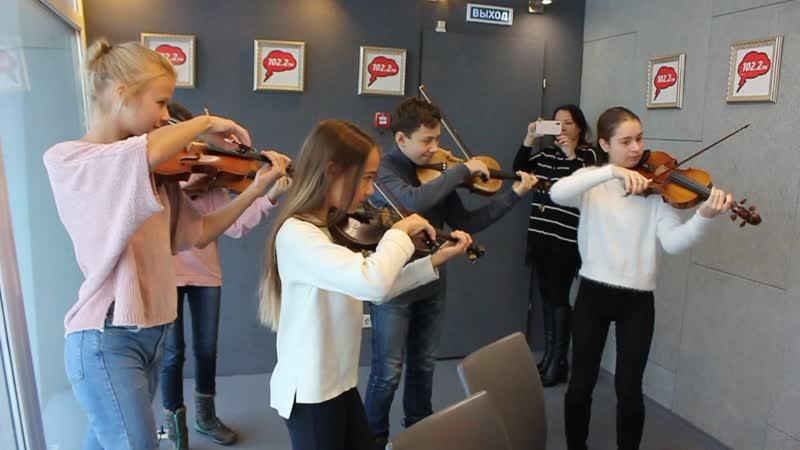 Ансамбль скрипачей «Созвучие» в эфире Серебряного Дождя