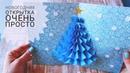 Открытка на Новый Год с объемной ёлочкой внутри Открытка своими руками из цветной бумаги