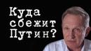 Куда сбежит Путин? ВладимирФилин