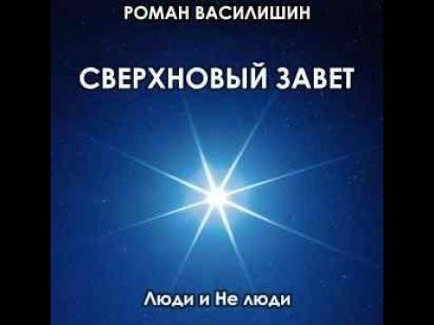 Аудиокнига Сверхновый Завет Р Василишина улучшен звук