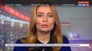 Новости на Россия 24 • Китай планирует стать первоклассной державой мирового уровня к 2050 году