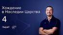 Битва Бога с твоим лжемиром Андрей Шаповалов