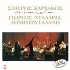 George Dalaras альбом Sinavlia Stavrou Xarhakou