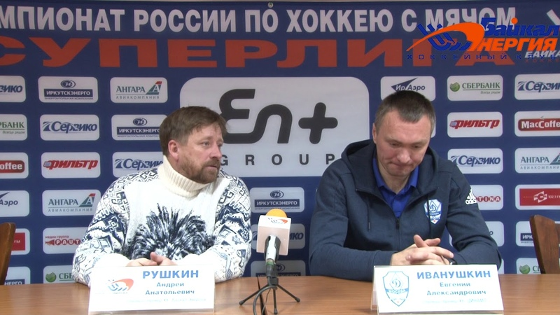 Пресс-конференция Е.А. Иванушкина и А.А. Рушкина