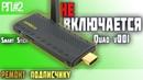 ПРОШИВКА Rombica Smart Stick Quad v001 / ремонт подписчику | Deny Simple