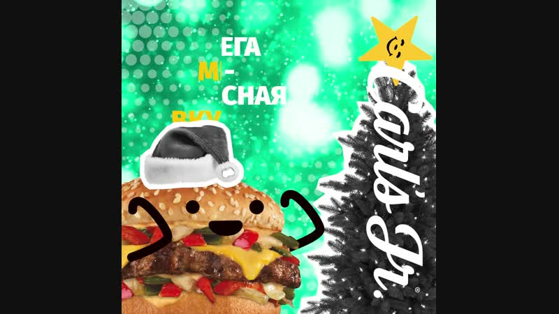 Новогодний Бургер Предсказатель