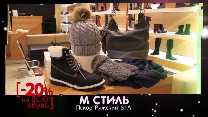 М Стиль Скидки 20% Псков Рижский пр д 51А