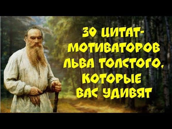 Мудрые цитаты о жизни 4💎 ЛЕВ ТОЛСТОЙ