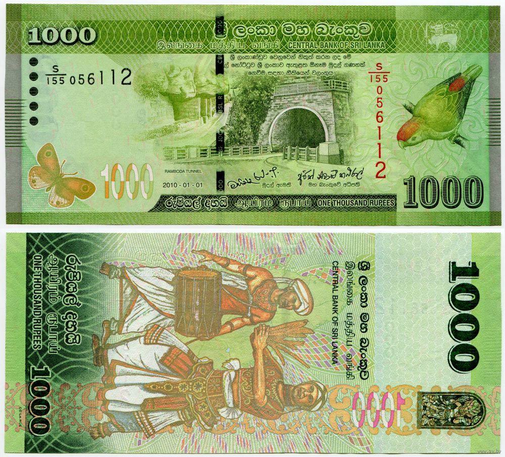 ШРИ-ЛАНКИЙСКАЯ (ЛАНКИЙСКАЯ) РУПИЯ / Деньги Шри Ланки / Деньги мира / Деньги талисманы. FJ3JPER0NDE