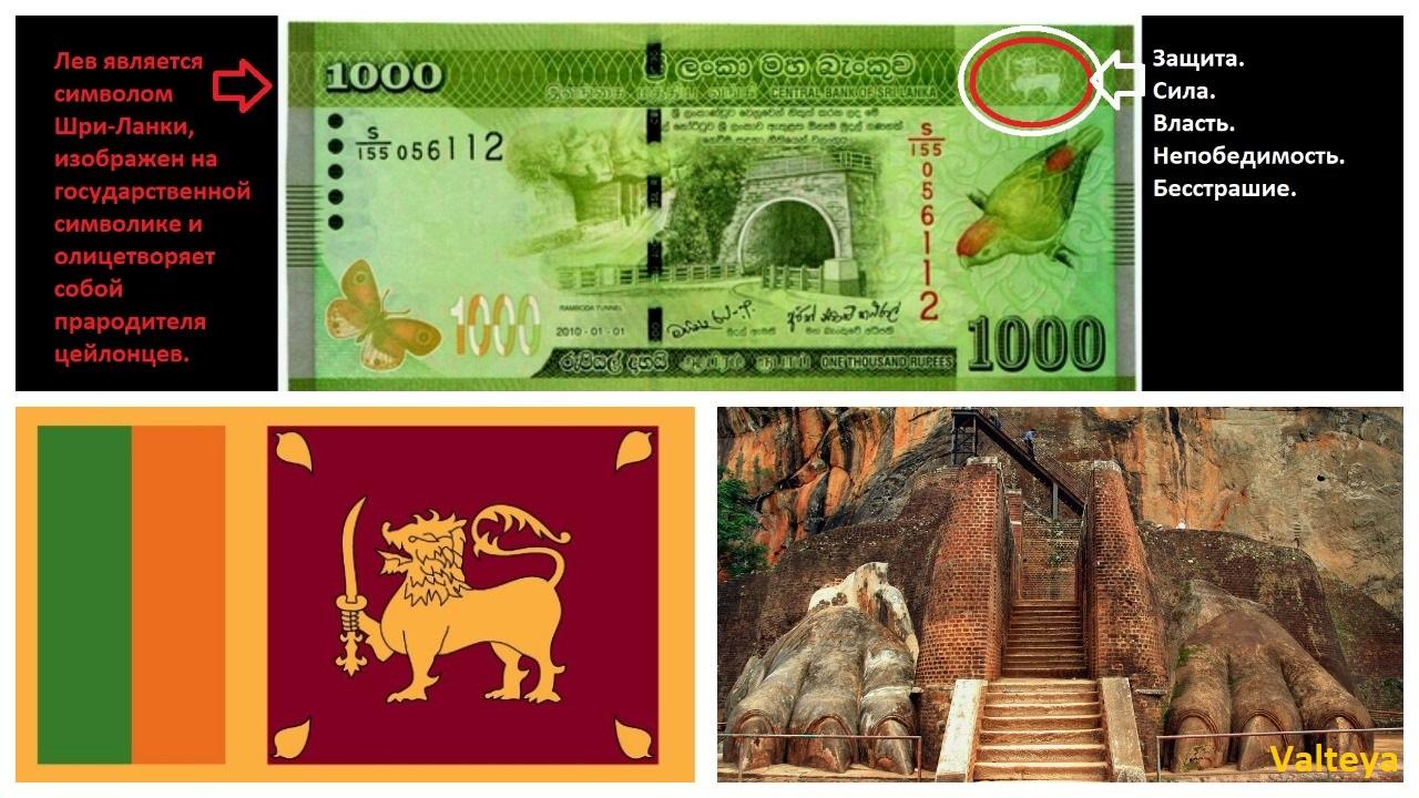 ШРИ-ЛАНКИЙСКАЯ (ЛАНКИЙСКАЯ) РУПИЯ / Деньги Шри Ланки / Деньги мира / Деньги талисманы. QSiNqJ8kPNg