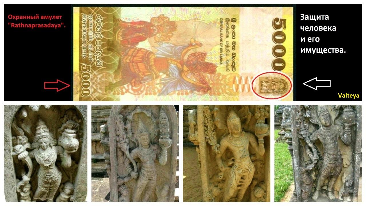 ШРИ-ЛАНКИЙСКАЯ (ЛАНКИЙСКАЯ) РУПИЯ / Деньги Шри Ланки / Деньги мира / Деньги талисманы. S7UOa2g14NQ