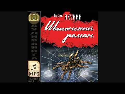 Борис Акунин — Шпионский роман (Читает С. Чонишвили).