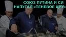Союз Путина и Си Цзиньпина напугал теневое ЦРУ Камран Гасанов