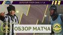 Amateur league КБР 2018|Winter Cup| Золотой Плей-Офф| 1/8. Мысостей - Герменчик. Обзор матча!