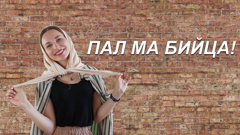 2 ЧЕЧЕНСКИЙ С АНЕЙ Пал ма бийца или 3 фразы для общения