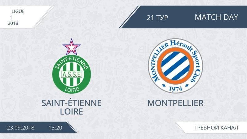 Saint-Étienne Loire 5:0 Montpellier, 21 тур (Фр)