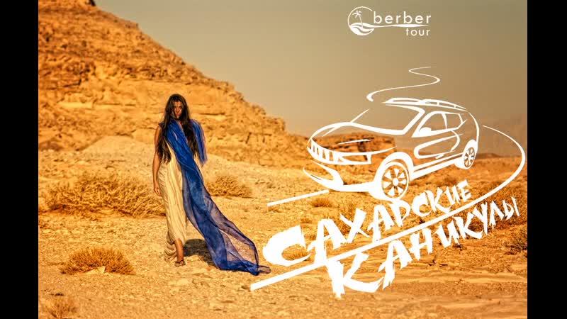 Видео презентация Джип тура Сахарские каникулы