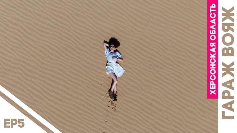 Олешковские пески и Семиозерье Пустыня и купание в йоде ГАРАЖ Вояж Херсон ep5