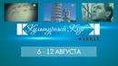 Культурный Клуб Weekly32. 6-12 августа: Джек-Потрошитель, Пизанская Башня и Штирлиц