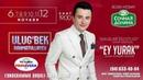 Afisha Ulug'bek Rahmatullayev 6 12 noyabr kunlari konsert beradi 2018