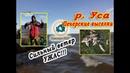 Рыбалка на Усе большие волны сильный ветер ЖЕСТЬ 26 27 05 2018г