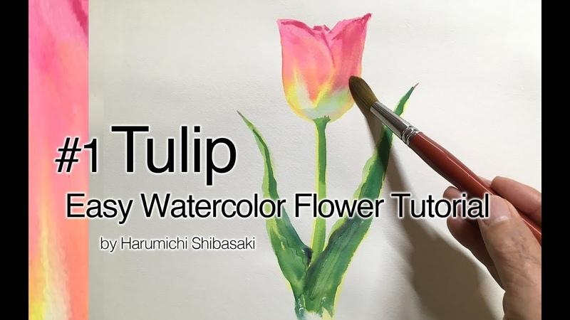 [Тюльпан] Easy Watercolor Flower Tutorial 1 Tulip
