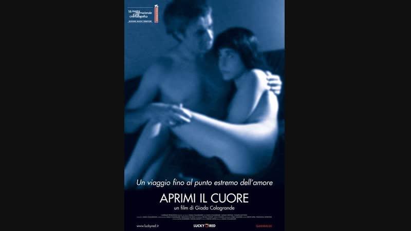 Открой мое сердце Aprimi il cuore 2002 Италия