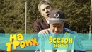На троих 5 сезон 26 серия   Комедия и юмор сегодня Зомби апокалипсис, выживание гаишника на дороге