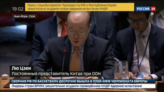Новости на Россия 24 • Небензя: угроза горячей фазы конфликта на Корейском полуострове как никогда велика