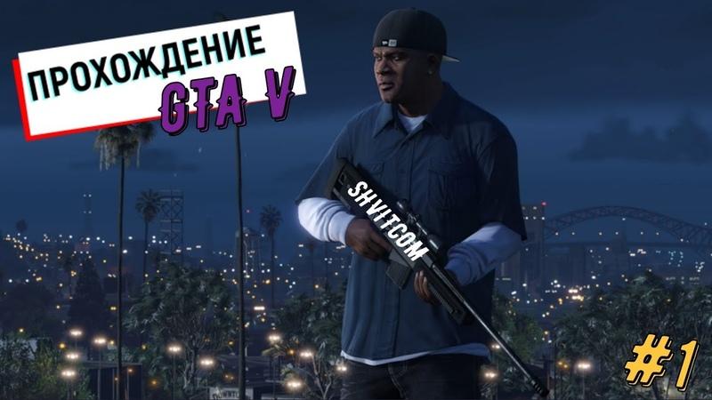 Добро пожаловать в Лос-Сантос ПРОХОЖДЕНИЕ GTA V... ( 18 )