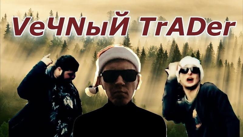VeЧNыЙ TrADer-СНЯЛИ КЛИП ЗА 3 БАКСАБИНАРКИ...