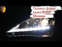 Тюнинг фары Хром Лексус ИС250 / Headlights Lexus IS250 IS350