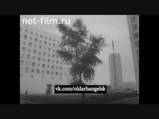 НАШ КРАЙ 1979 № 38, Второй съезд женщин области, 1979 год.