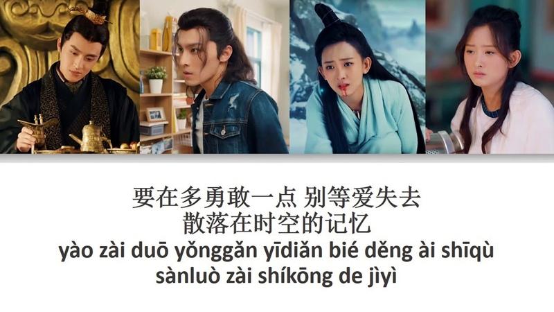 Li Ruoxi (李若溪) – Memory of Time and Space (散落时空的记忆) Lyrics, Ost Emperors and Me (众王驾到)