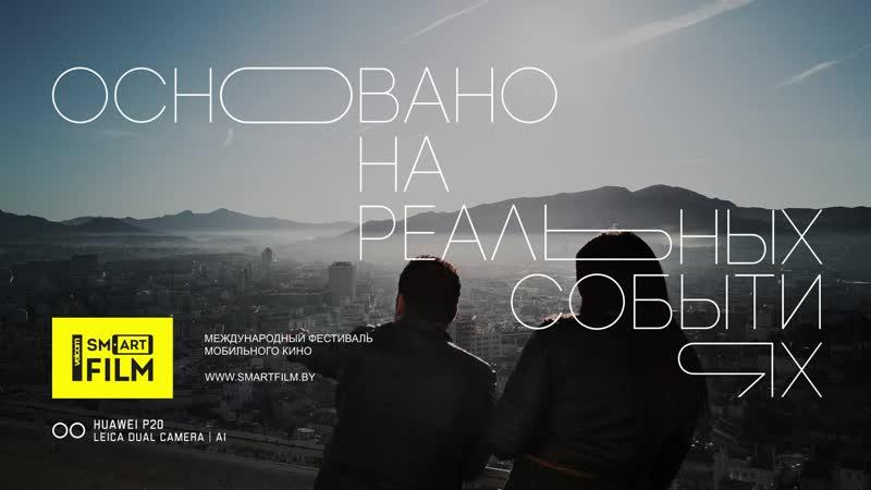 Velcom Smartfilm 2018