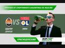 Видеопрогноз Дмитрия Краснодубского на матч Лиги чемпионов Шахтер Донецк - Лион