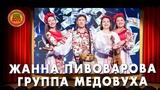 Жанна Пивоварова и фолк-группа Медовуха в телешоу Ваше Лото