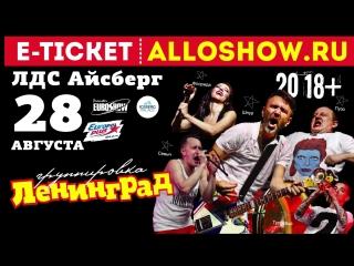 Ленинград в Сочи - 28 августа
