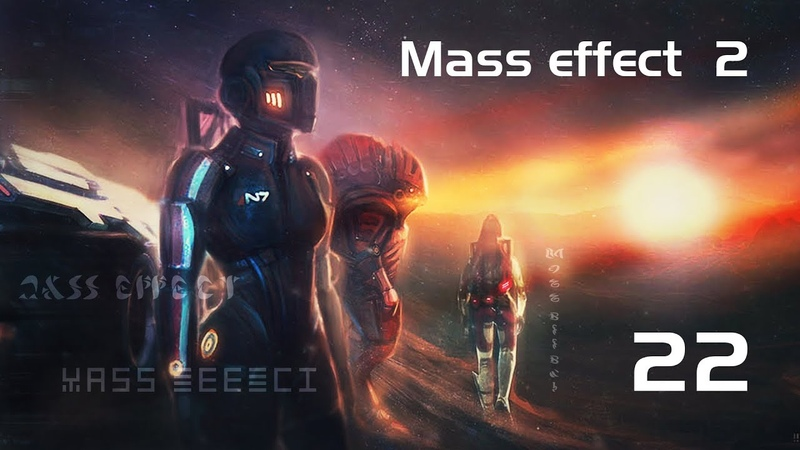 Mass effect 2 ЖГГ. Лиара. ч 22