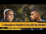 ● Роналдо VS Мбаппе | U-20 | Кто же лучше?