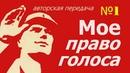 Мое право голоса 1 авторская передача гражданин СССР Кемерово Кузбасс РСФСР 23 01 2019