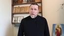 Переходят ли бесы во время молебна о недужных (отчитки)? Иеромонах Владимир (Гусев)