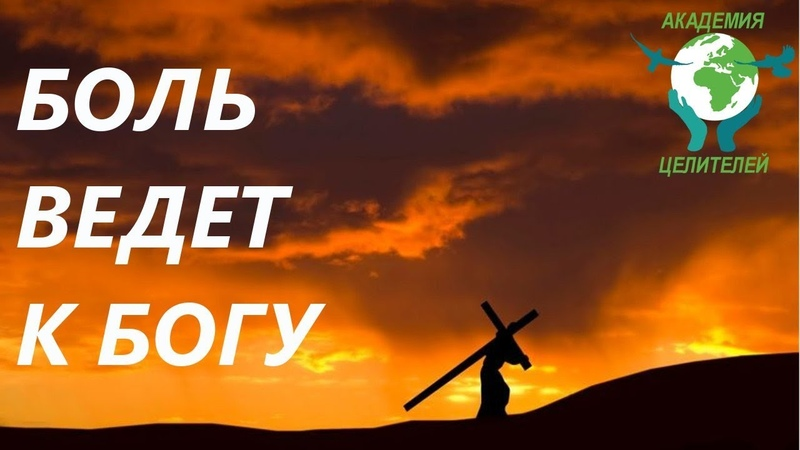 МЕДИТАЦИЯ Боль ведёт к Богу. Николай Пейчев.