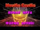 Hustle Castle 💥 Изучаю новую мету для арены 🏹