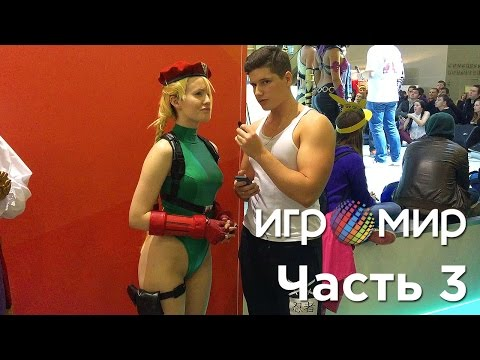 Игромир 2015 и Comic Сon Russia 2015. Часть 3