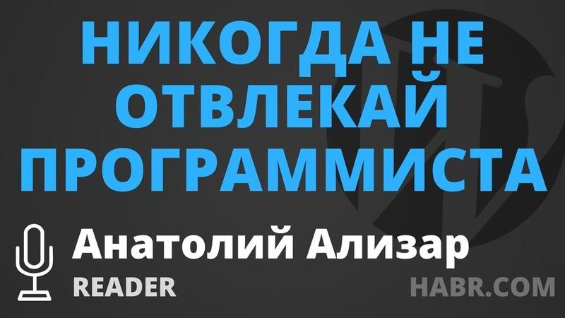 Никогда не отвлекай программиста - alizar - habr.com - Reader