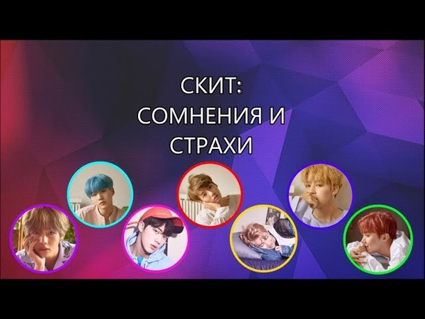 RUS SUB BTS Skit Hesitation Fear Hidden Track color coded